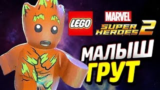 LEGO Marvel Super Heroes 2 - ВЫШЕЛ ТИЗЕР!