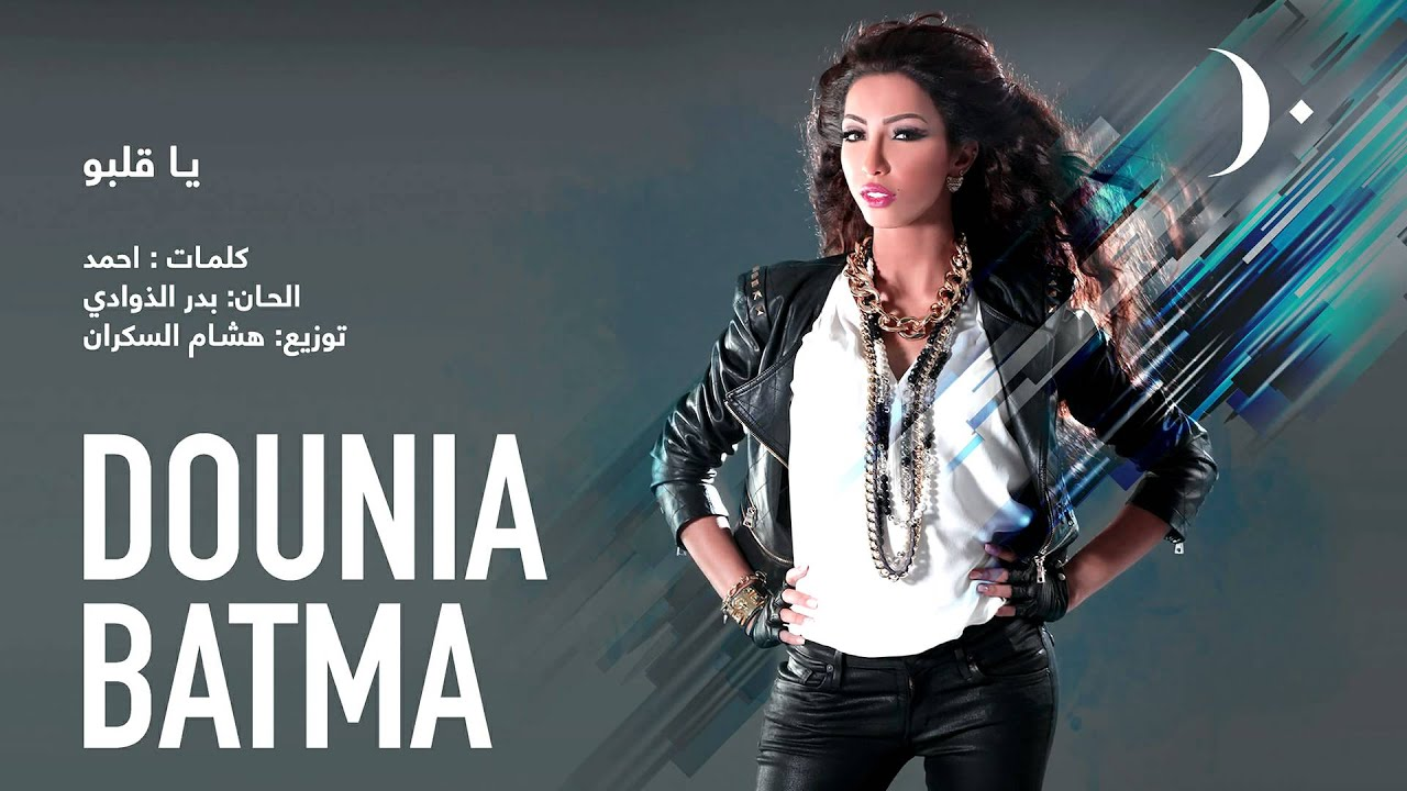 dounia batma badri mp3