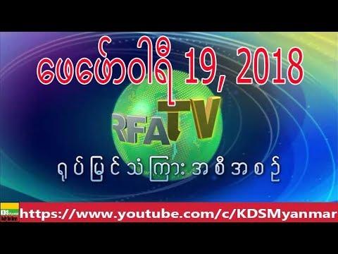 RFA Burmese TV News, February 19, 2018