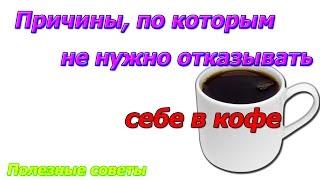 Причины, по которым не нужно отказывать себе в кофе. Полезные советы