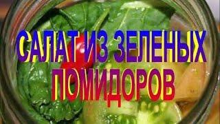 САЛАТ из ЗЕЛЁНЫХ ПОМИДОРОВ. Рецепт на зиму.