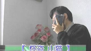 ドラマ「怪盗山猫」亀梨和也「天才怪盗犯」初映像化 「テレビ番組を斬る...