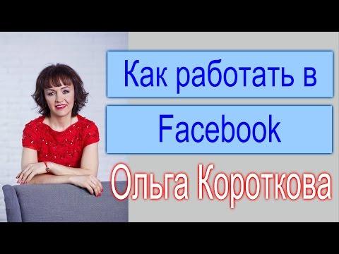 Facebook моя страница | Ольга Короткова