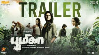 Boomika Official Trailer   Aishwarya Rajesh   Rathindran R Prasad  Stone Bench Films,Passion Studios