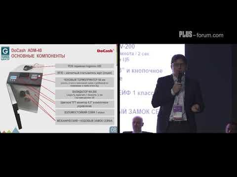 PLUS-Forum. Алексей Баранов, Гамма-Центр / Alexey Baranov, Gamma-Centre