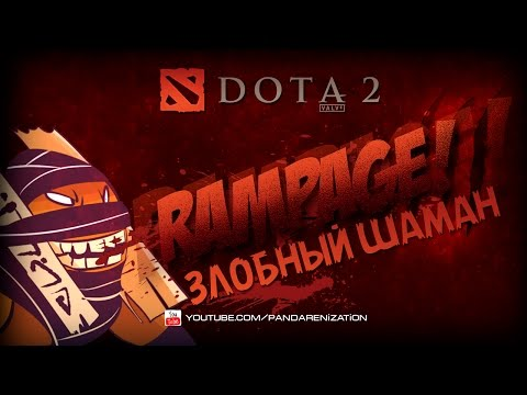 видео: dota 2 rampapapagas top 10: Злобный Шаман