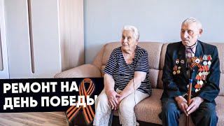 Бесплатный ремонт ветерану ВОВ на 9 мая (полное видео)