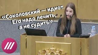 Выступление Саши Спилберг в Госдуме