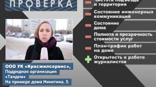 «Проверка» управляющей компании «Красжилсервис»(, 2016-02-17T11:01:53.000Z)