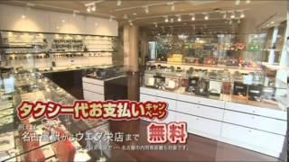 質ウエダ CM 栄編です。 公式ホームページはこちらhttp://www.ueda78....
