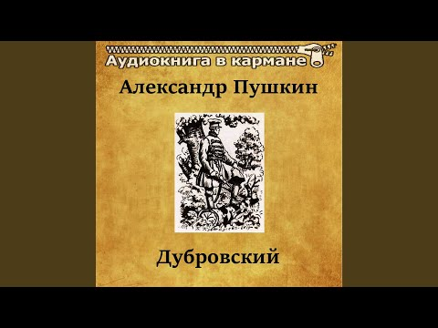 Дубровский, Чт. 10