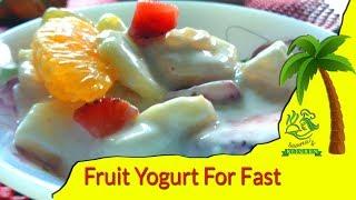 Fruit Yogurt Salad I Fruit salad recipe I Fruit Yogurt Recipe I Fruit salad yummy yummy