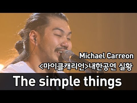 Michael Carreon IN SEOUL - the simple things -