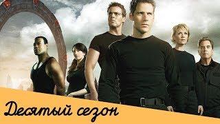 Сериал Звёздные врата: SG-1 - коротко о десятом сезоне