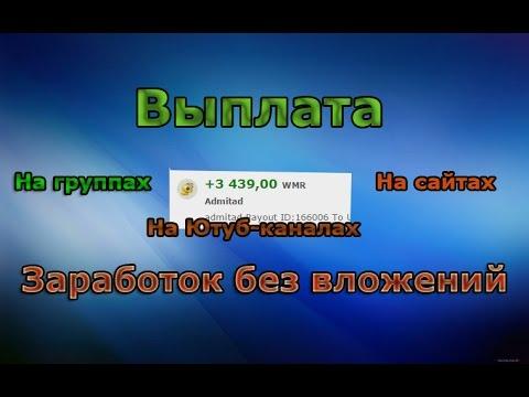 Заработок в интернете - вывод 3500 руб.