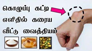 How to Remove a Lipoma at Home - Tamil   கொழுப்பு கட்டி கரைய வீட்டு வைத்தியம்   Next Day 360