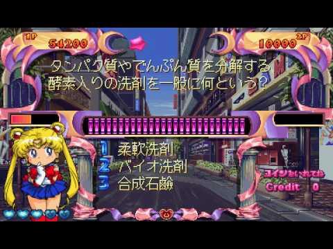 Arcade Longplay [749] Quiz Bishoujo Senshi Sailor Moon: Chiryoku Tairyoku Toki no Un