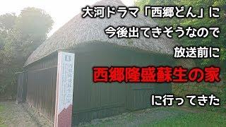 大河ドラマ「西郷どん」ゆかりの地シリーズ! NHKの大河ドラマ「西郷ど...