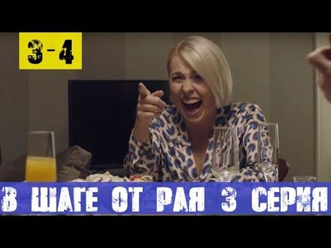 В ШАГЕ ОТ РАЯ 3 СЕРИЯ (сериал, 2020) анонс и дата выхода