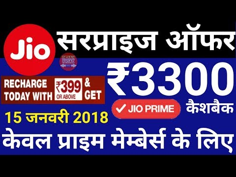 Jio Surprise Cashback OFFER : Rs.3300 Cashback on Recharge of Rs.399 or above