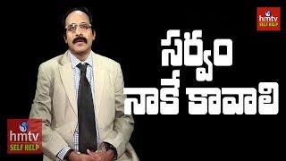 సర్వం నాకే కావాలి  | Vangipurapu Ravi Kumar | ASK TALKS