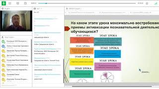 Вебинар «Приемы активизации познавательной деятельности на уроке»