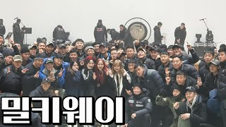 밀키웨이 19.12.13 흑표부대 위문공연