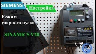 Настройка режима ударного пуска Siemens SINAMICS V20