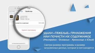 видео КАК УВЕЛИЧИТЬ СКОРОСТЬ IPAD, IPHONE