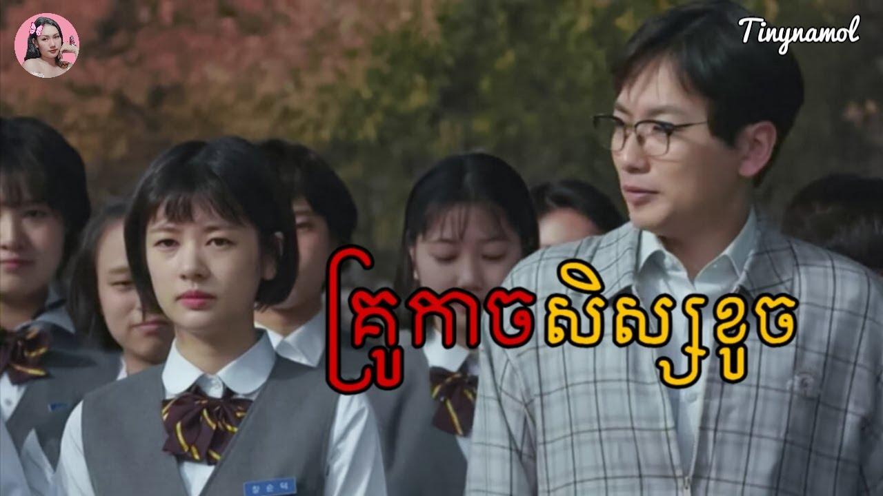 គ្រូកាចសិស្សខូច   The red teacher   សម្រាយរឿង   Movie review   Tinynamol