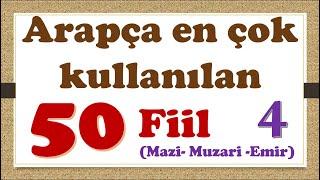 ARAPÇA EN ÇOK KULLANILAN 50 FİİL -4 (MAZİ-MUZARİ-EMİR)