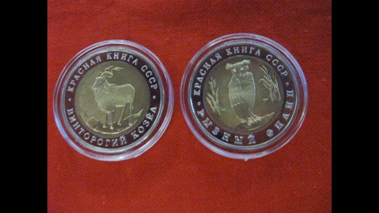 50 рублей, монеты серии красная книга, Гималайский медведь .