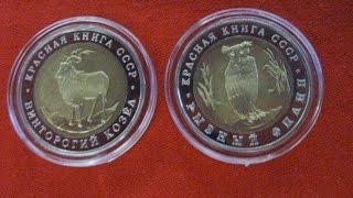 Монеты 5 рублей Красная книга СССР 1991 РЫБНЫЙ ФИЛИН +  ВИНТОРОГИЙ КОЗЕЛ