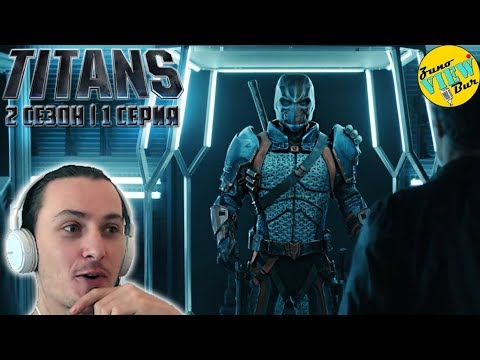 📺 ТИТАНЫ 2 сезон 1 Серия РЕАКЦИЯ на Сериал / TITANS Season 2 Episode 1 REACTION