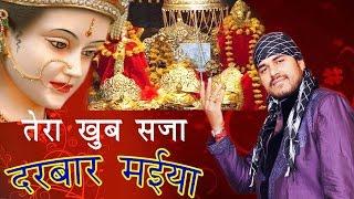 New Mata Bhajan 2016 | Khub Saja Darbar Maiya | Sonu Kaushik | Devotional Song | Studio Star Music