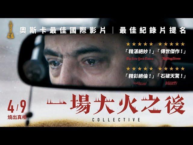 《一場大火之後》正式預告|4.09 燒出真相|奧斯卡最佳國際影片、最佳紀錄片2項提名