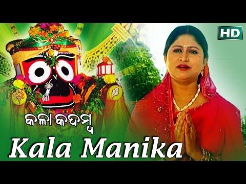 KALA MANIKA  MANA କଳା ମାଣିକ ମନ ବଣିକ | | Namita Agrawal || SARTHAK MUSIC