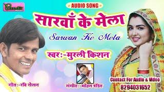 New Latest Song   सारवां के मेला   Singer Murli Kishan   बिशनपुर के मेला Sarwan Ke Mela 2020