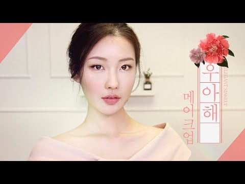 [Eng] 우아해- 메이크업 Elegant Makeup Tutorial l 이사배(RISABAE Makeup)