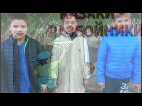 Популярная дворовая игра Казаки-разбойники! Студия журналистики THESTARTUPKIDS