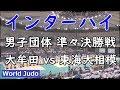 インターハイ柔道 2019 男子団体 準々決勝戦 大牟田 vs 東海大相模 JUDO