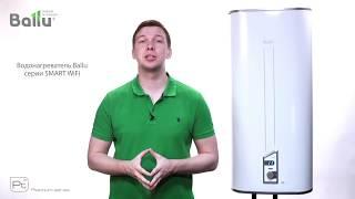 Обзор водонагревателя Ballu Smart Wi-Fi