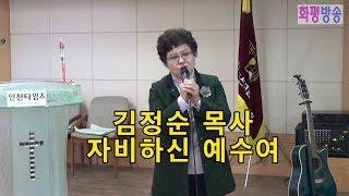 """화평방송 - 찬양 """"김정순 목사 / 자비하신 예수여"""" …"""