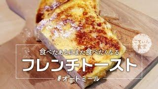 オートミールフレンチトースト|こてぃん食堂さんのレシピ書き起こし