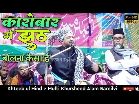 कारोबार में झुठ बोलना कैसा है   Mufti Khursheed Aalam Bareilly   Business ka tarika   Noori Agency