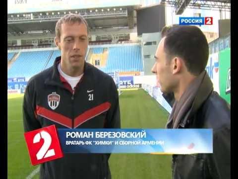 Максим Трусов - вратарь Роман Березовский
