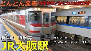 JR大阪駅 (7~11番線)