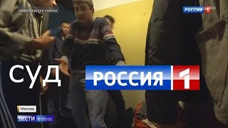 ПОДАЮ В СУД на телеканал Россия 1