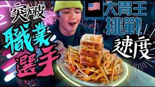 突破職業選手速度?超濃郁起司三明治|????????美國大胃王挑戰|Swanky's|大食い Food Challenges|Man vs. Food.|4lb Grilled Cheese Challenges