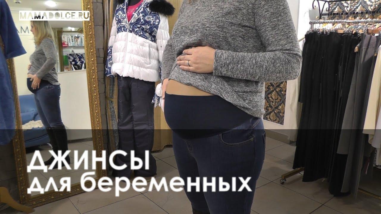 Одежда для беременных  5. Брянск. Мамадольче. - YouTube 0ee98f830b1